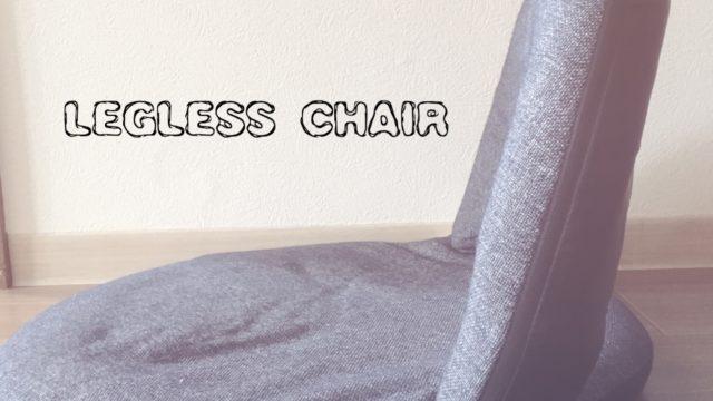 ニトリ座いすサーフ