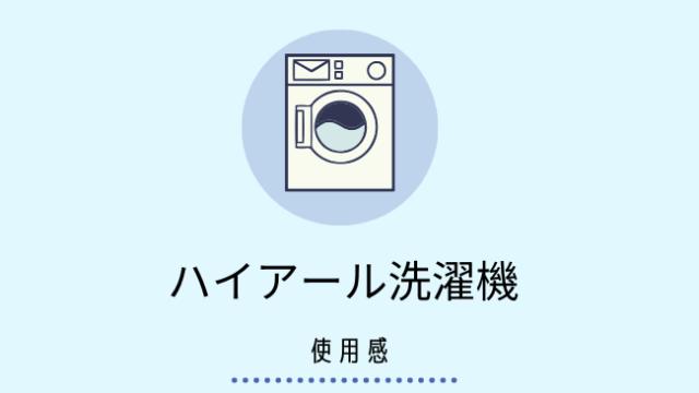 ハイアール洗濯機4.5キロを使った感想