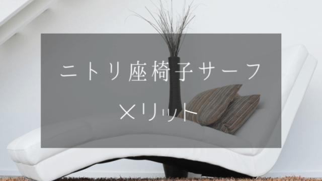 ニトリ座いすサーフのメリット