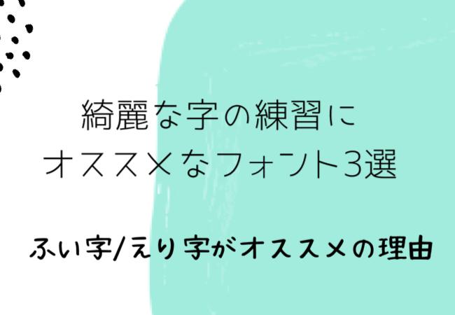 ふい字/えり字がおススメの理由と書かれている