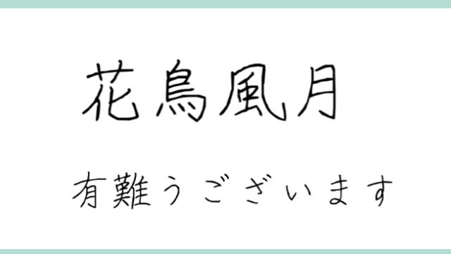 花鳥風月で書かれた文字