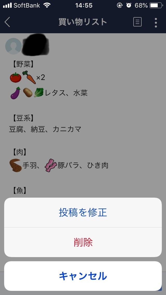 lineの画面23