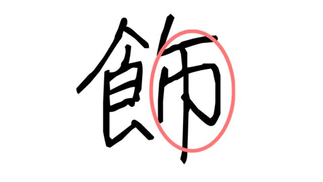 飾と言う字に赤丸