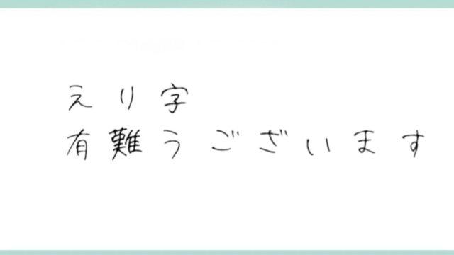えり字で書かれた有難うございます