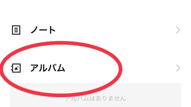 lineの画面15