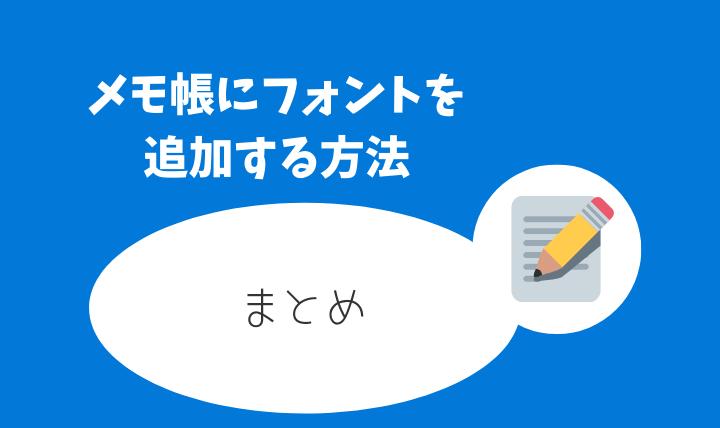まとめ:メモ帳にフォントを追加する方法めっちゃ簡単にインストールできる