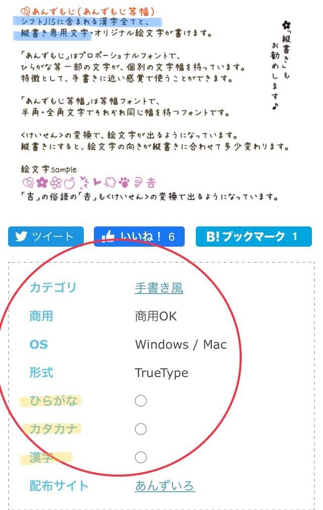 日本語フリーフォントサイト