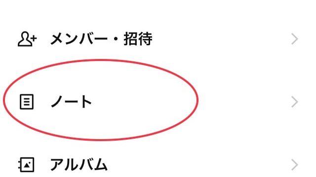 lineの画面9