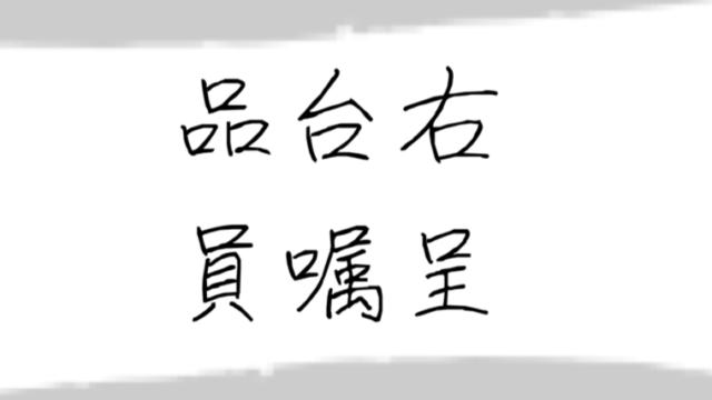 花鳥風月フォントで書かれた「品・台・右・員・嘱・呈」