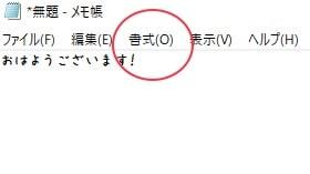 メモ帳画面1