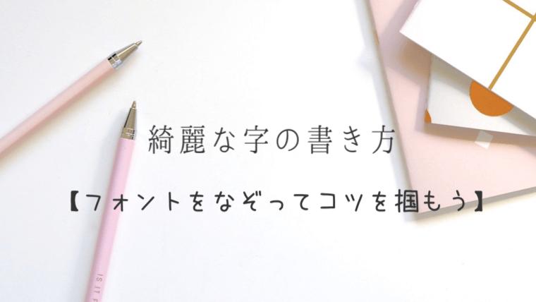 綺麗な字の書き方【フォントをなぞってコツを掴もう】