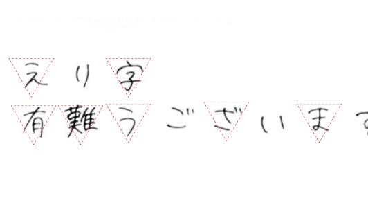えり字は逆三角形を意識して書くといい