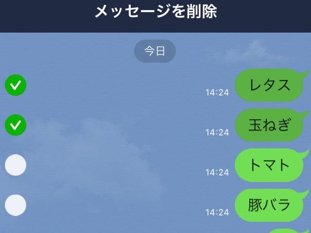 lineの画面7