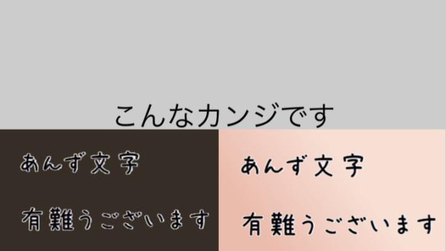 文字の比較画像