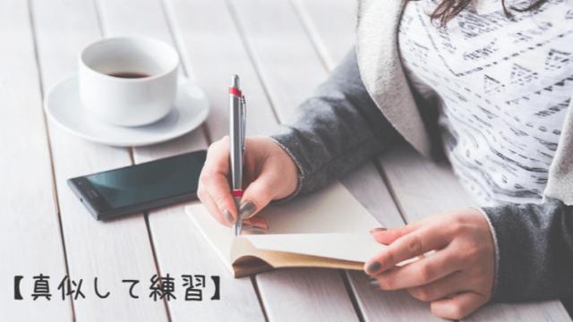 綺麗な字を書く方法①人を真似る