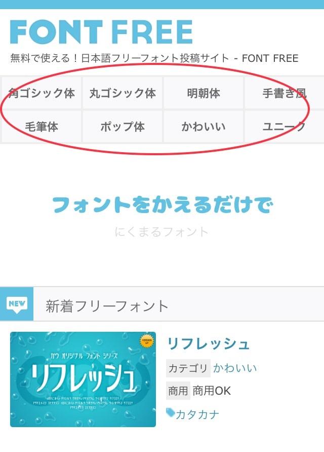 フォントフリーサイトのトップ画面
