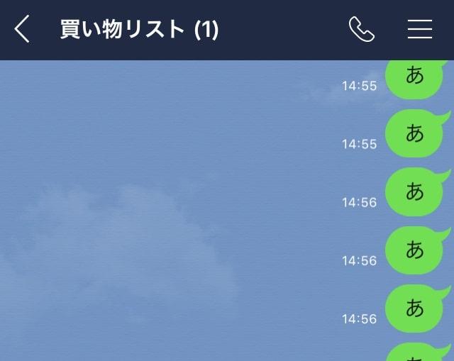 lineの画面6