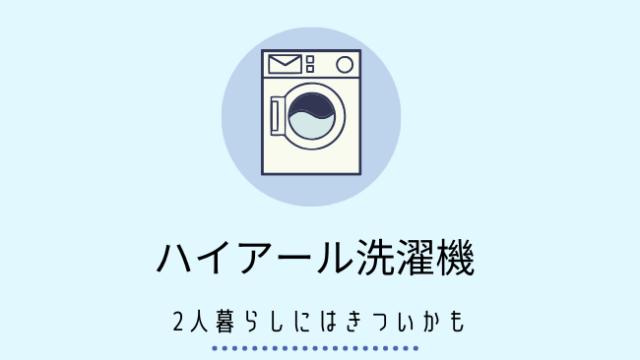 ハイアール洗濯機4.5キロは2人暮らしだときつい時がある