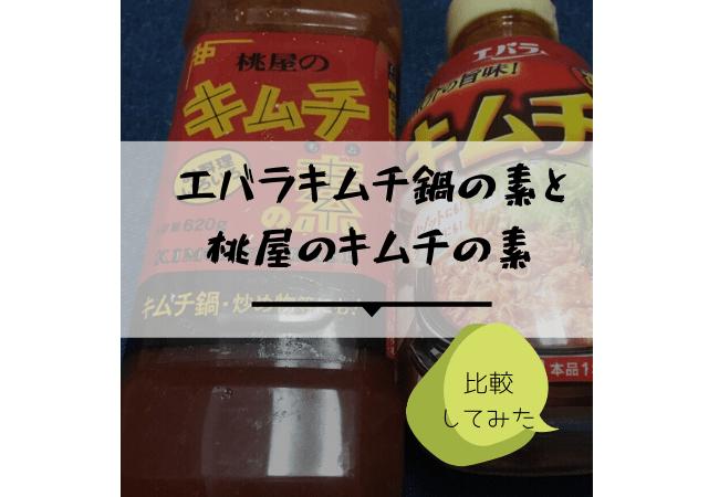 エバラキムチ鍋の素と桃屋のキムチの素を比較してみた。