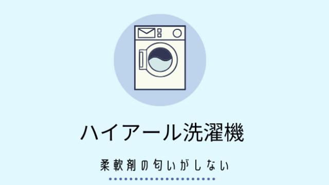 ハイアール洗濯機で洗うと柔軟剤の匂いがしない