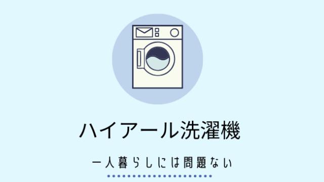ハイアール洗濯機4.5キロは一人暮らしなら問題ない