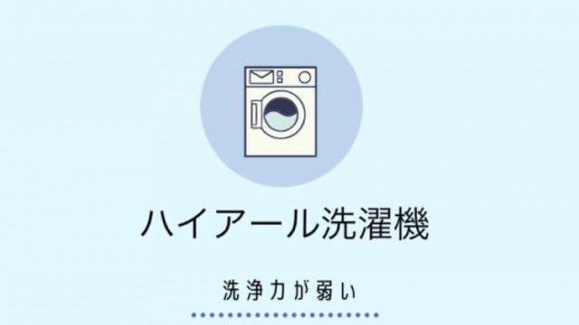 ハイアールの洗濯機は洗浄力が弱い
