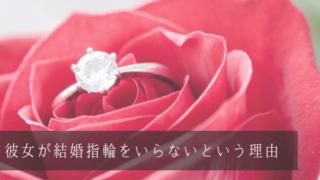 彼女が結婚指輪をいらないと言う心理【つけないから無駄】
