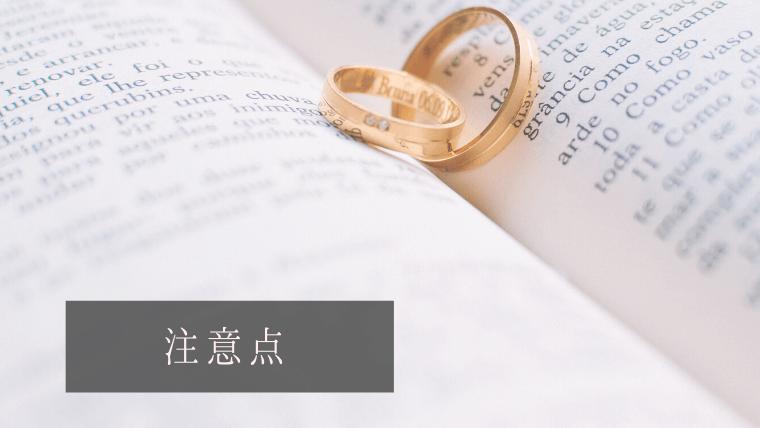 婚姻届を書くときの注意点