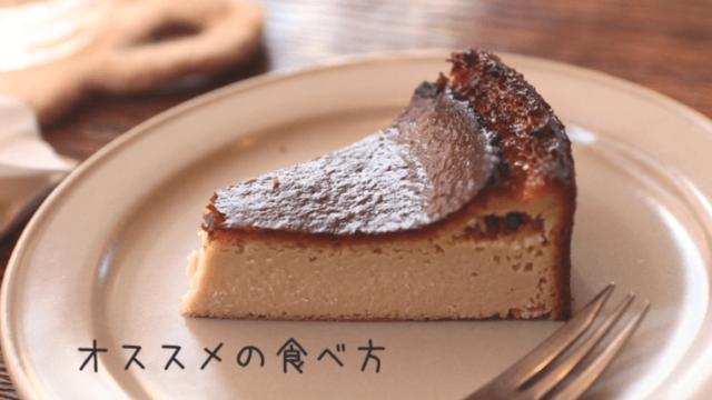 美味しんぼ日記のバスクチーズケーキのオススメな食べ方