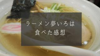 ラーメン夢いろはの口コミ【あっさりスープと韓国メニューが多い】