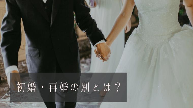 婚姻届の初婚・再婚の別とは?