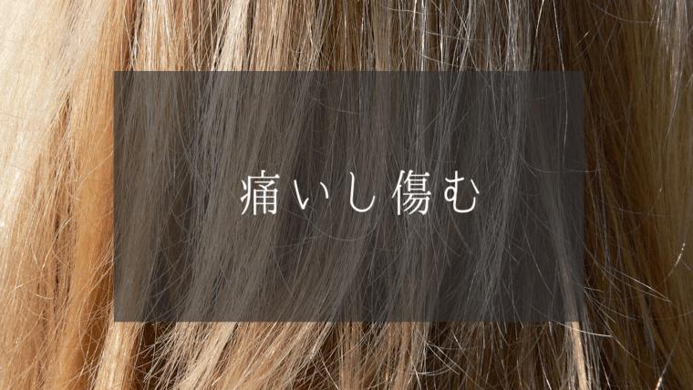 100均キャンドゥのすきバサミで切ると、痛いし髪が傷む