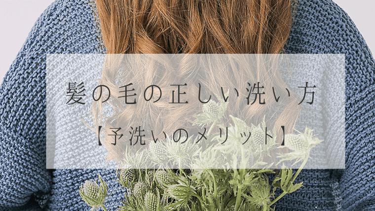 正しく髪の毛を洗うメリット【予洗いをして改善したもの】
