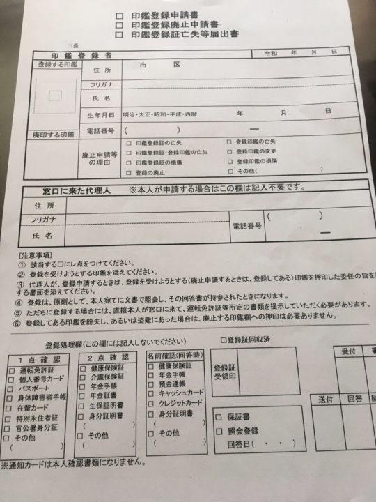 印鑑登録申請書です