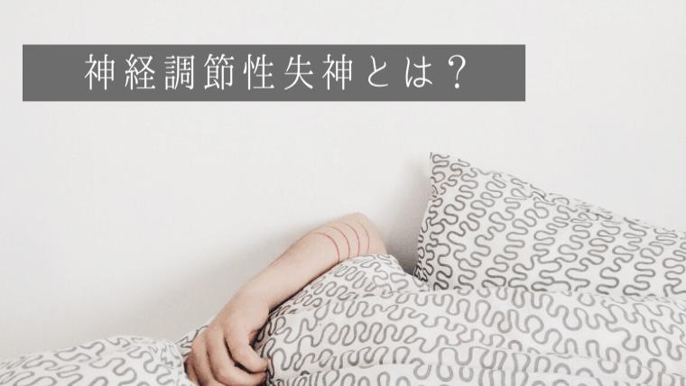 顔面蒼白・冷や汗・吐き気を伴う神経調節性失神とは?