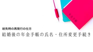 結婚後の年金手帳の氏名・住所変更手続き【紛失時の再発行の仕方】