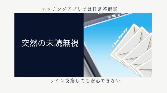 マッチングアプリで未読無視は日常茶飯事【ライン交換後も安心するな】