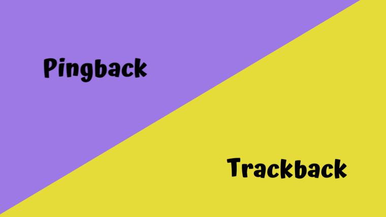 ピンバックとトラックバックの違い