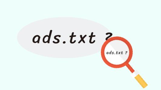 ads.txtと虫眼鏡