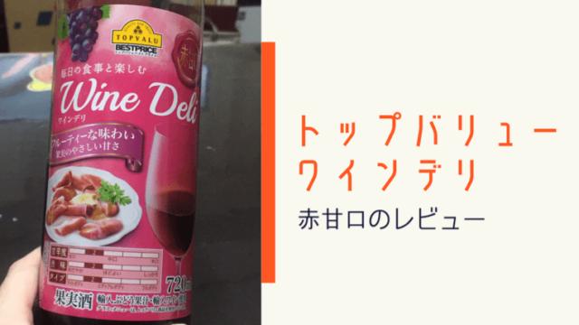 トップバリューワインデリ赤甘口のレビュー【初心者でも飲みやすい】