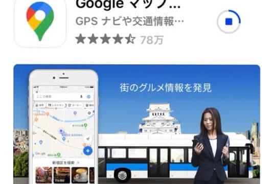 Googleマップダウンロード