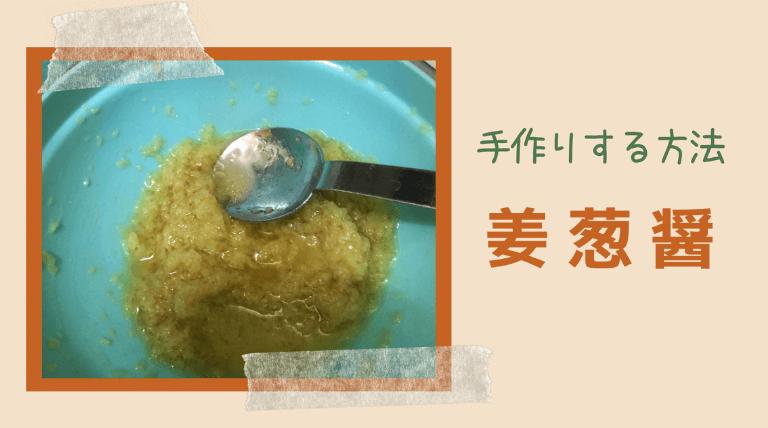 業務スーパー姜葱醤(ジャンツォンジャン)を鶏ガラと生姜で作る方法