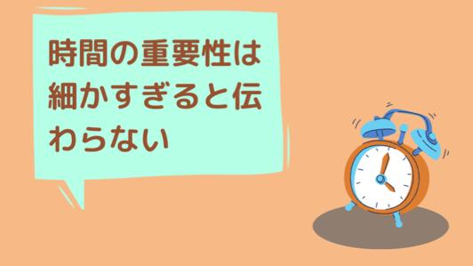 時間の貴重性と有益性は細かすぎるとわかりづらい