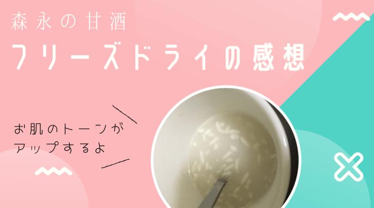 森永甘酒フリーズドライの感想【栄養成分・美容効果・カロリーの違い】