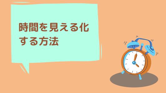 時間を見える化する方法
