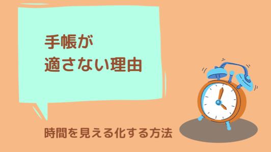 時間の有益性と貴重さを理解することに手帳は適さない