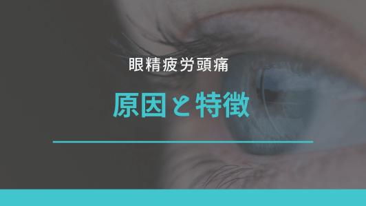 眼精疲労からくる頭痛の原因と特徴