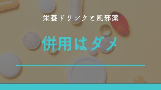 風邪薬との併用はダメ。頭痛薬のむなら栄養ドリンクは飲まない