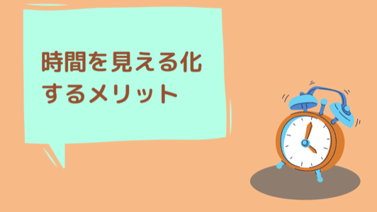 時間を見える化する重要性とメリット