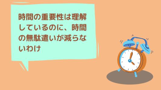 時間の重要性は理解しているのに、時間の無駄遣いが減らない理由